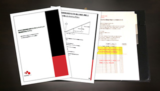 自社の通販部の戦略を1冊にまとめた方針書(戦略ブック)へ